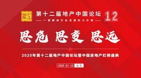 第十二届地产中国论坛