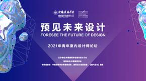 2021年青年室内设计师论坛