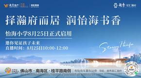回顾:怡海小学8月25日正式启用