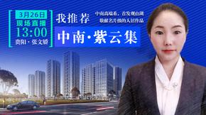 直播中国好楼盘丨中南·紫云集