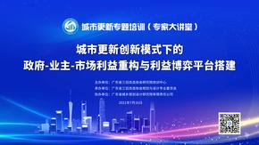 专家大讲堂:城市更新利益重构与博弈平台