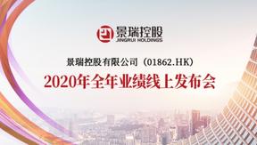 景瑞控股2020年度业绩发布会