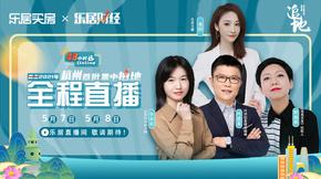 乐居直播丨2021杭州首批集中拍地5月8日