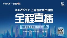 上海集中土拍次日:奉贤新城宅地竞拍 6地出让