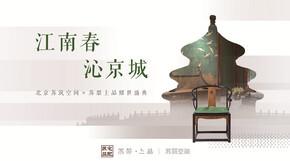 北京苏筑空间x苏梨上品耀世盛典
