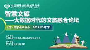 2021IIBE·大数据时代的文旅融合论坛