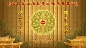 儒行双城 以文化人