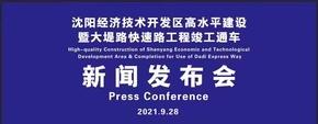 沈阳经济技术开发区高水平建设新闻发布会