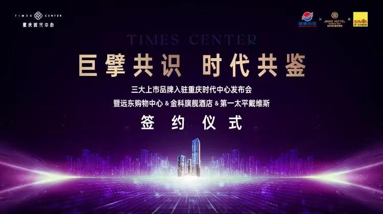 重庆时代中心与三大上市品牌签约发布会