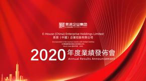 易居企业集团2020年度业绩发布会(媒体)