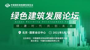 2021IIBE·绿色建筑发展论坛