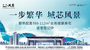 7月17日远洋雅居乐风景营销中心盛大开放