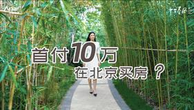 十万在北京买房是什么体验