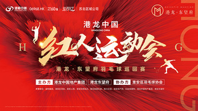 红人运动会|港龙·东望府羽毛球巡回赛