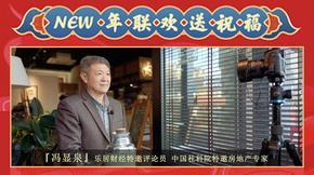 乐居财经特邀评论员冯显泉给乐居网友拜年了!