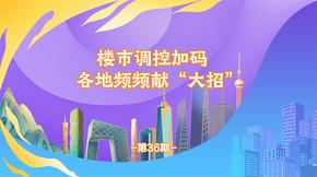 """楼市调控加码 各地频频献""""大招"""""""