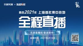 上海集中土拍首日:38地成交482.7亿
