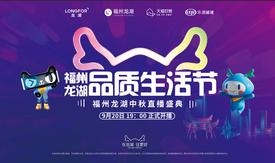 福州龙湖品质生活节