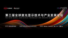 (CS)第三届全球激光显示技术与产业发展论坛