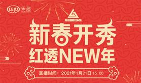 新春潮NEW季-探秘青北热销红盘:富力熙悦居