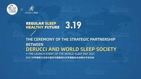 慕思&世界睡眠协会战略合作启动会