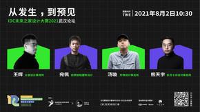 从发生,到预见 IDC未来之家武汉设计论坛2