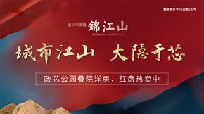 乐居直播:锦江山新春置业,热力全开