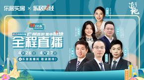 乐居全程视频直播:2021广州首批集中拍地