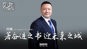 见地专访·中海企业集团哈尔滨公司负责人何楠