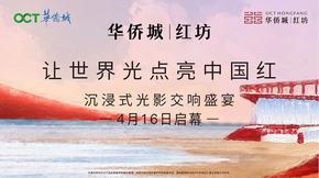 华侨城红坊 国内首个沉浸式光影交响盛宴
