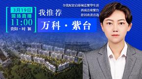 直播中国好楼盘丨万科·紫台