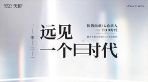 「远见一个时代」暨太仓娄江新城TOD生活发布