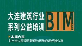 大连市建筑行业系列公益培训 (第八期)