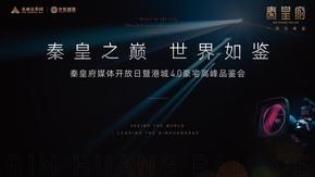 """""""秦皇之巅 世界如鉴""""港城4.0豪宅品鉴会"""
