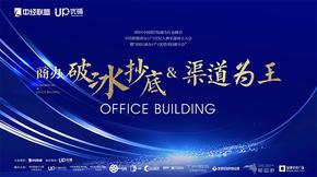 2021中国第7届商办行业峰会启幕!
