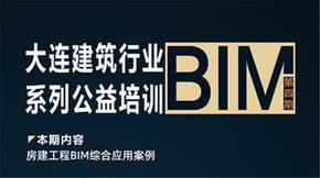 房建工程BIM综合应用案例