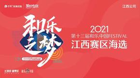 第十三届和乐中国Festival江西海选