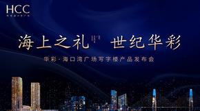 华彩·海口湾广场写字楼产品发布会