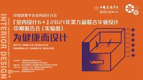 2021第九届联合毕业设计中期报告会-实验组