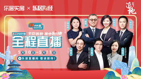 2021北京首批集中拍地全程直播