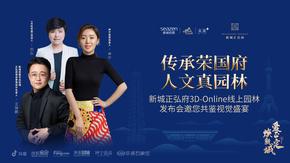 新城正弘府3D-Online线上园林发布会