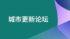 城市更新论坛 | 第五届地新引力峰会