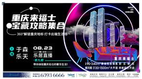 360°解锁重庆地标 打卡云端生活场