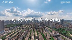 城市向北——碧桂园汤河福郡宣传片