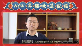 克而瑞青岛机构首席分析师张则涛给大家拜年啦!