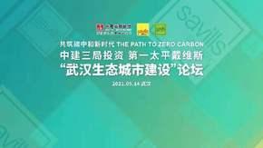 """共筑碳中和新时代 """"武汉生态城市建设""""论坛"""