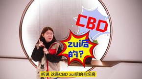 济南CBD zui后的毛坯房是什么样的??