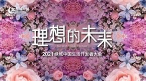 2021绿城中国生活开发者大会
