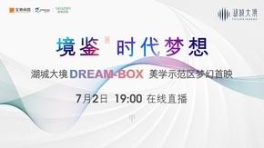 湖城大境DREAM-BOX 美学示范区梦幻首