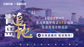 直播 青岛首次63宗土地集中拍卖